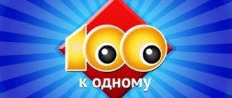 """Ответы в игре """"100 к 1"""""""
