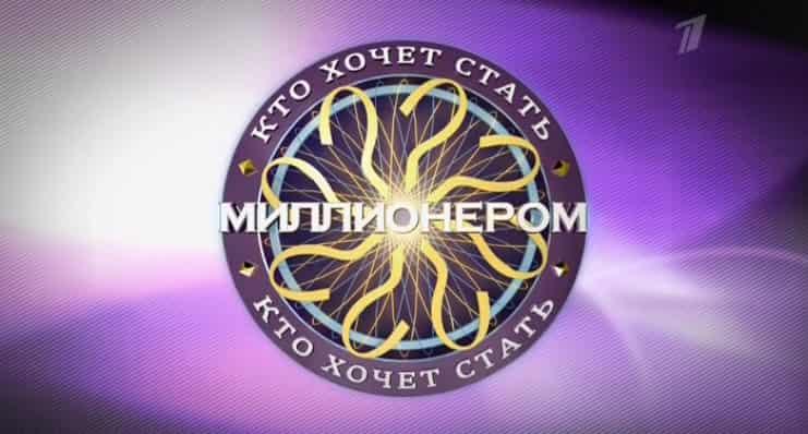 Ответы в игре «Кто хочет стать миллионером?»