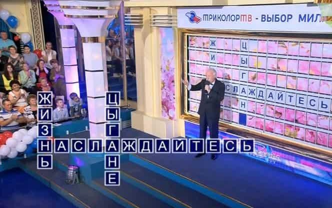 Ответы в Суперигре на Поле Чудес за 16.06.2017