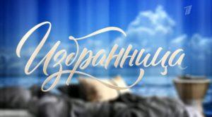 """Сериал """"Избранница"""" на Первом канале"""