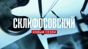 """Сериал """"Склифосовский-6"""" содержание серий"""