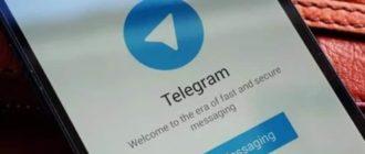 Как узнать, заблокировал ли тебя пользователь в телеграмм?