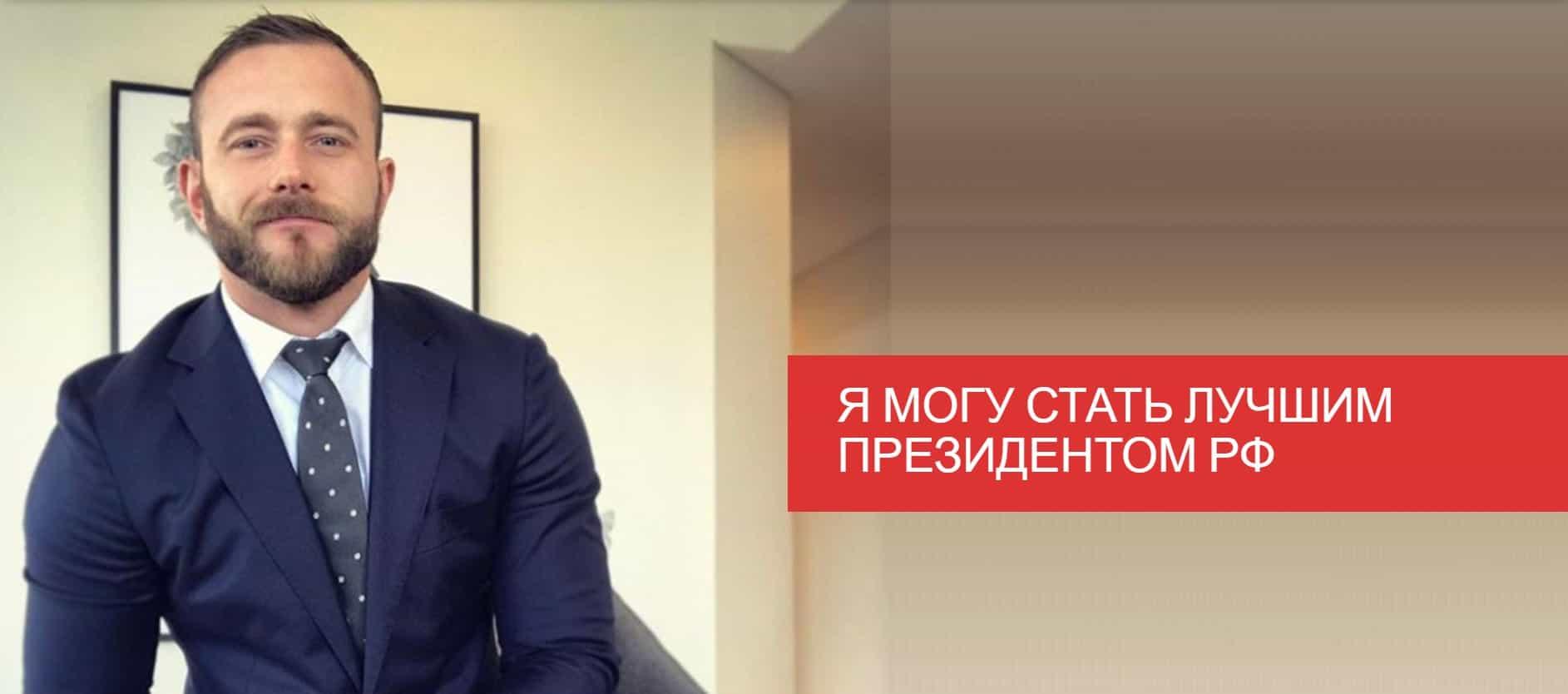 Геннадий Коломок - будущий президент РФ