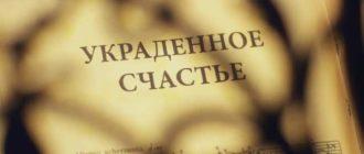 """Сюжет сериала """"Украденное счастье"""""""