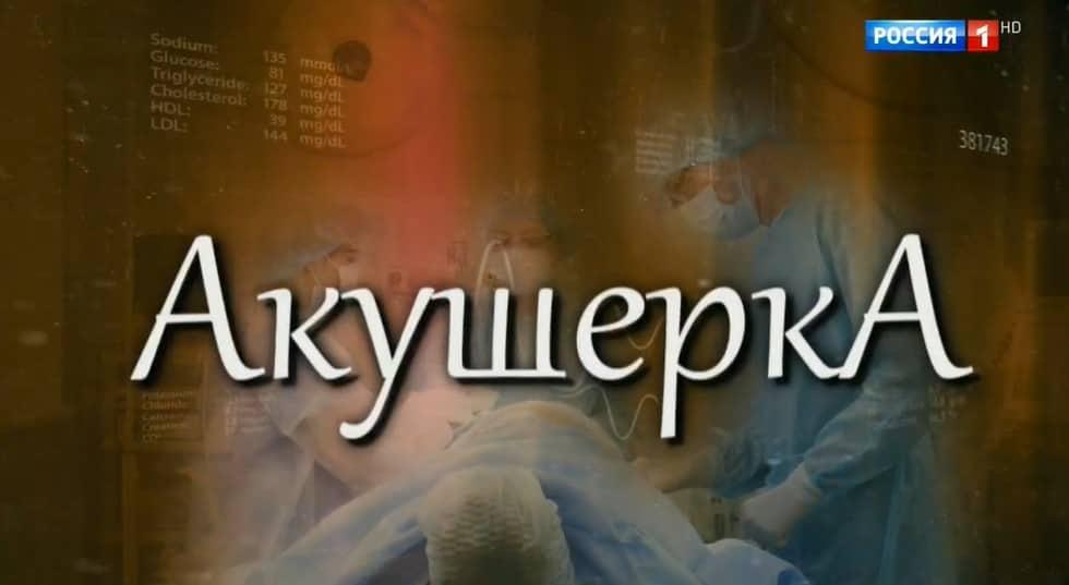"""Сюжет фильма """"Акушерка"""""""