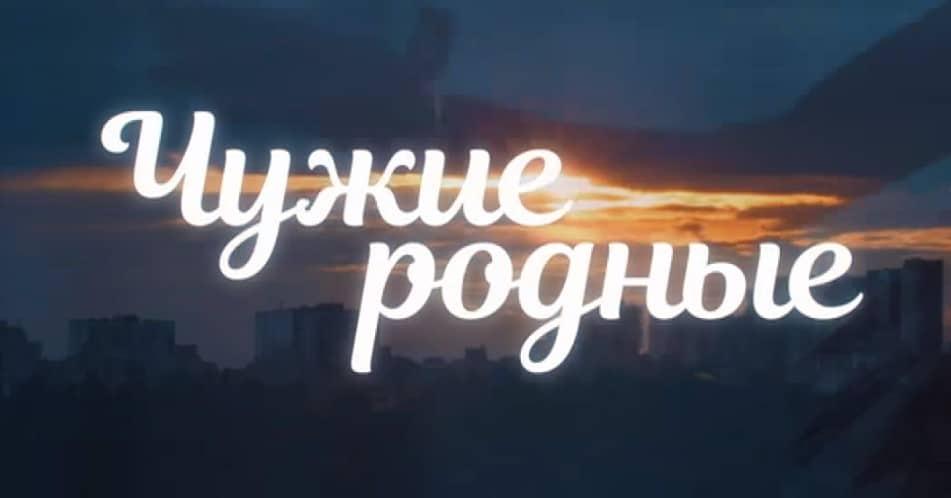 """Постер к сериалу """"Чужие родные"""""""