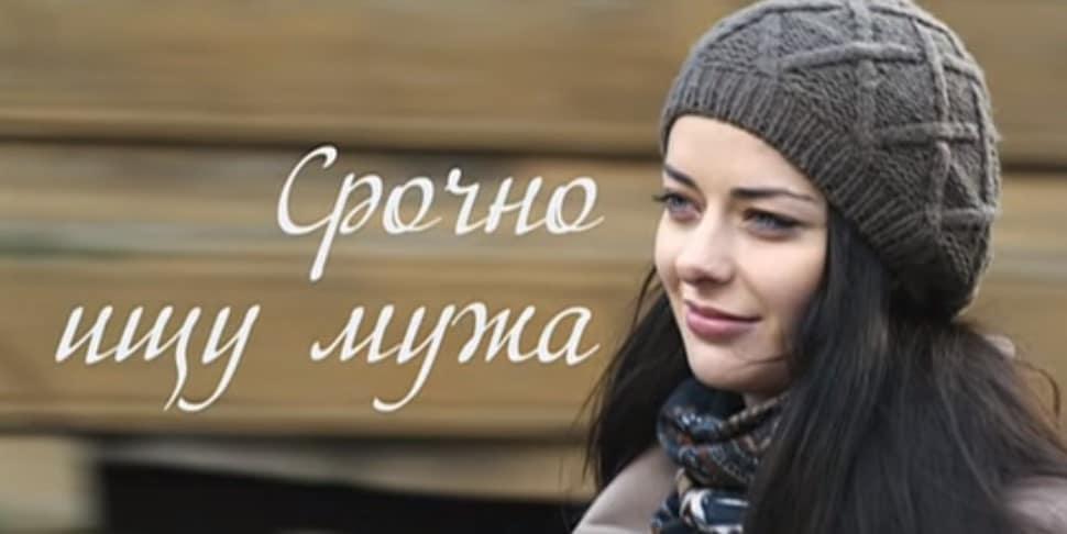"""Кадр из фильма """"Срочно! Ищу мужа"""""""