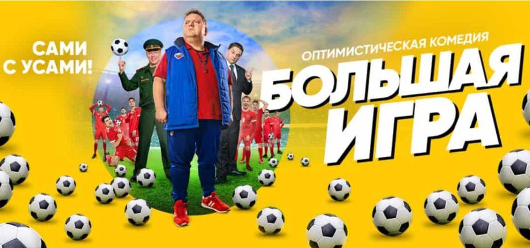 """Постер к сериалу """"Большая игра"""" на СТС"""