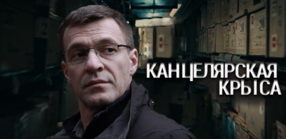 """Сериал """"Канцелярская крыса"""""""