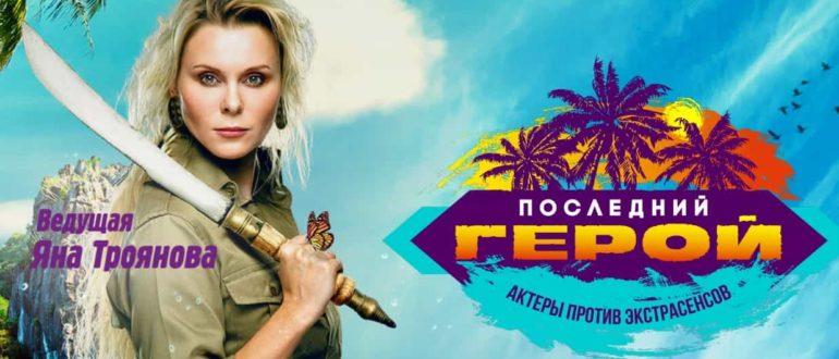 Постер с ведущей Яной Трояновой в шоу «Последний герой — 7: Актёры против экстрасенсов» 2019 на тв3