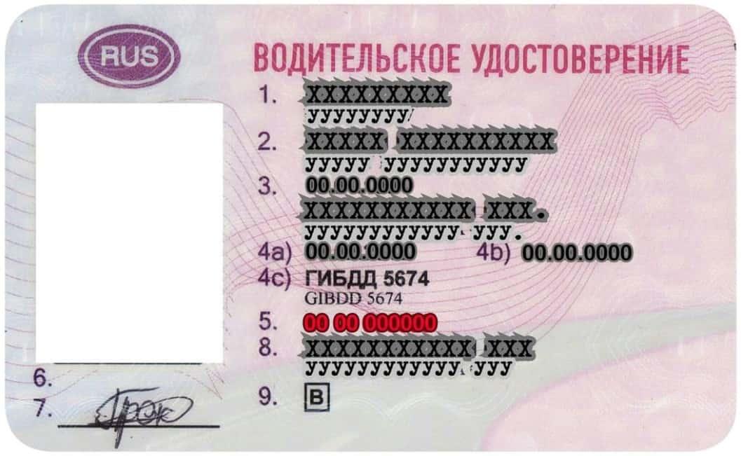 Замена прав по истечении срока в 2019 году адрес тольятти