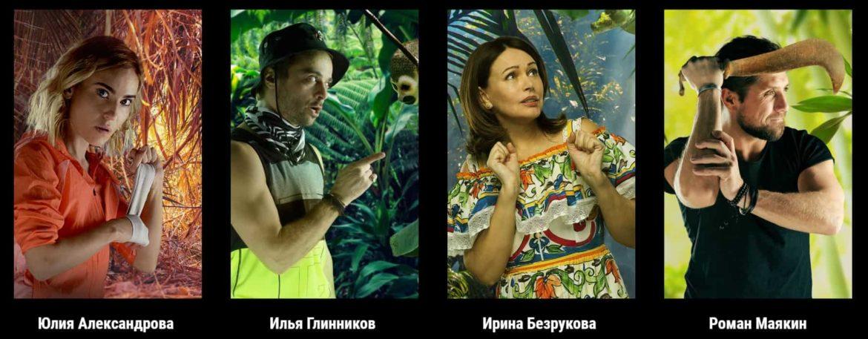 """Племя актёров в шоу """"Последний герой"""" 2019"""