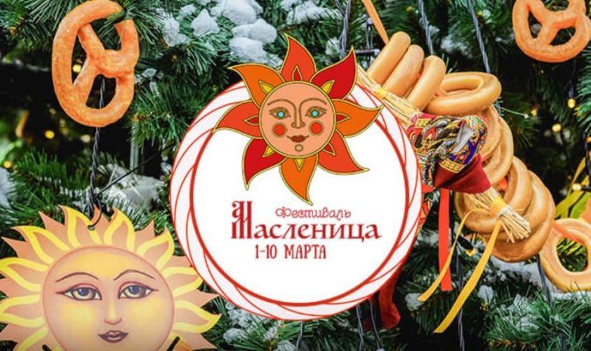 Масленица в Москве 2019 - программа гуляний